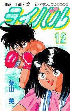 ライバル (1-14巻 全巻) | 漫画全巻ドットコム