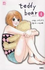 teddy bear (1-4巻 全巻) 漫画