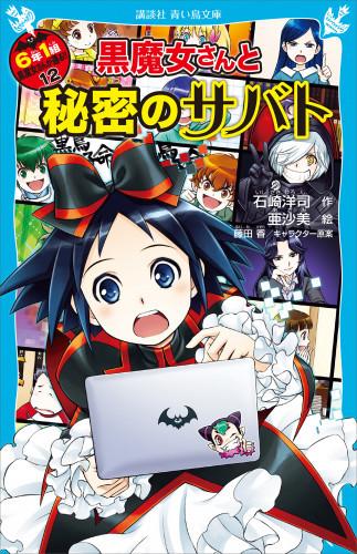 6年1組 黒魔女さんが通る!! 漫画