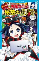 6年1組 黒魔女さんが通る!! 2 冊セット最新刊まで 漫画