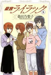 豪放ライラック 5巻 漫画