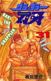 グラップラー刃牙 31 漫画
