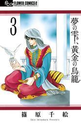 夢の雫、黄金の鳥籠(3) 漫画