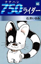 750ライダー(46) 漫画