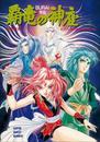 覇竜の神座(BURAI外伝) VOL.2 漫画