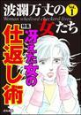 波瀾万丈の女たち冴えた女の仕返し術 Vol.1 漫画
