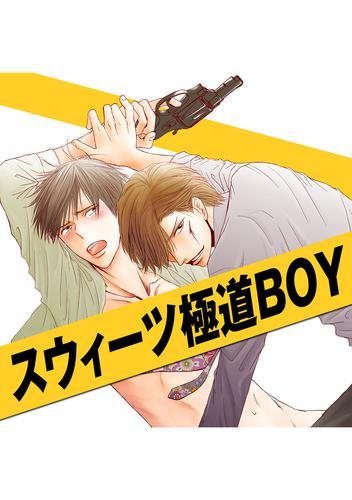 スウィーツ極道BOY 1巻 漫画