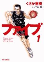 ファイブ (1-5巻 全巻) 漫画