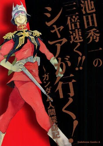 池田秀一の「三倍速く!!シャアが行く!」 ガンダム人間探訪 (1巻 全巻)