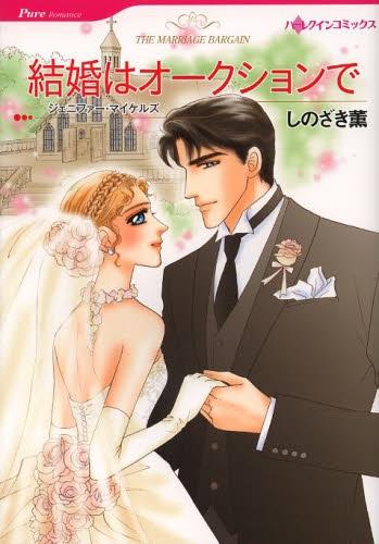 結婚はオークションで 漫画