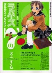 ラバーズ7 (1-7巻 全巻) 漫画