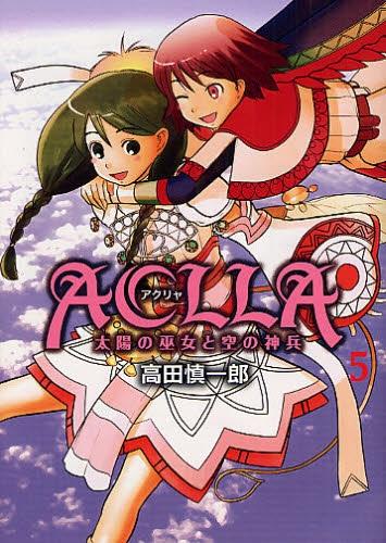 Aclla〜太陽の巫女と空の神兵〜 (1-5巻 全巻) 漫画