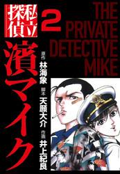 私立探偵濱マイク 2 冊セット最新刊まで 漫画