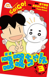 少年アシベ GO! GO! ゴマちゃん 2 冊セット最新刊まで 漫画