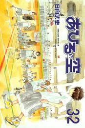 あひるの空(32) 漫画