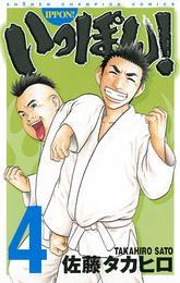 いっぽん! 4 漫画