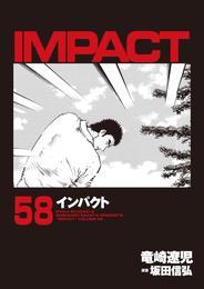 インパクト 58 漫画