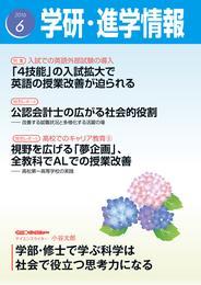 学研・進学情報 2016年6月号 漫画