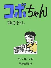 コボちゃん 2012年12月 漫画