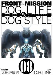 FRONT MISSION DOG LIFE & DOG STYLE8巻 漫画