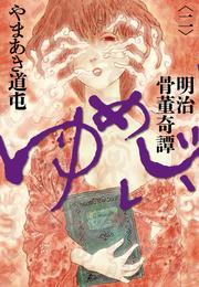 明治骨董奇譚 ゆめじい(2) 漫画