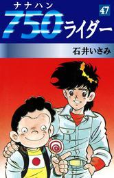 750ライダー(47) 漫画