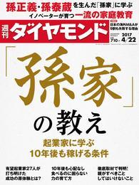 週刊ダイヤモンド 17年4月22日号 漫画