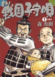 戦国子守唄(1) 漫画