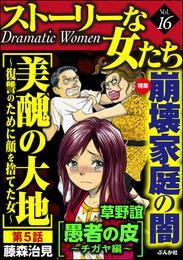 ストーリーな女たち崩壊家庭の闇 Vol.16