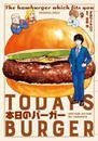 本日のバーガー 9巻 漫画