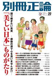 別冊正論27号 漫画