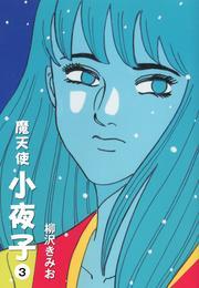 魔天使小夜子(3) 漫画