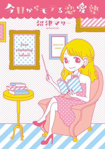 今日からモテる恋愛塾 漫画
