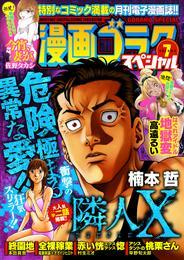 漫画ゴラクスペシャル 7号 [2021年2月15日配信]