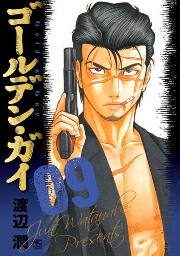 ゴールデン・ガイ (1-4巻 最新刊) 漫画