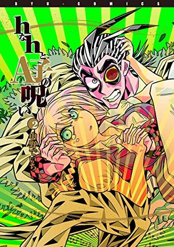 hなhとA子の呪い (1‐ 漫画