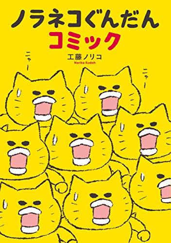 ノラネコぐんだんコミック (1巻 全巻)