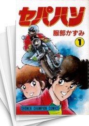 【中古】セパハン  (1-15巻) 漫画