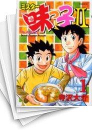 【中古】ミスター味っ子2 (1-13巻) 漫画