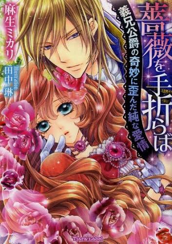 【ライトノベル】薔薇を手折らば 義兄公爵の奇妙に歪んだ純な愛情 漫画