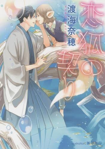 【ライトノベル】恋狐の契り 漫画