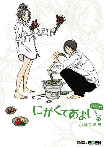 にがくてあまい (1-13巻 全巻) 漫画