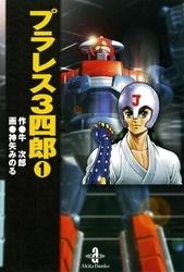 プラレス3四郎 7 冊セット全巻 漫画