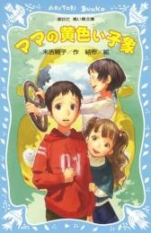 【児童書】ママの黄色い子象