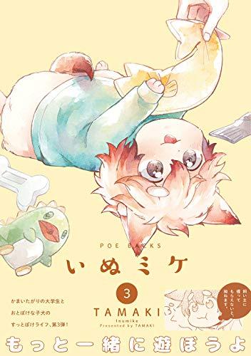 いぬミケ (1-2巻 最新刊) 漫画