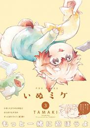 いぬミケ (1-3巻 最新刊)
