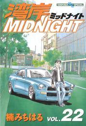 湾岸MIDNIGHT(22) 漫画