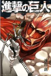 進撃の巨人(1) 漫画