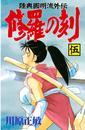 修羅の刻(5) 漫画