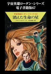 宇宙英雄ローダン・シリーズ 電子書籍版67 シリコ第五衛星での幕間劇 漫画